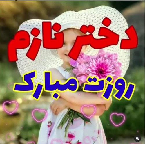 عکس پروفایل دختر نازم روزت مبارک + متن قشنگ