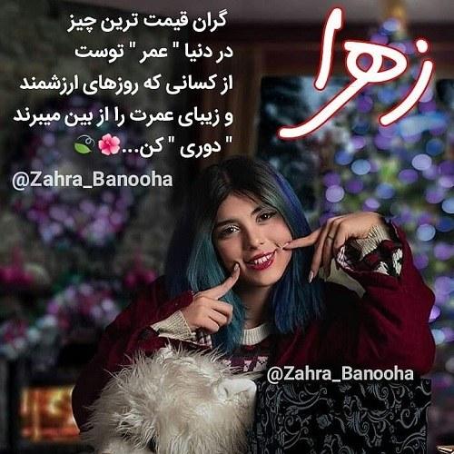 زیباترین جملات برای تبریک تولد دوستم زهرا