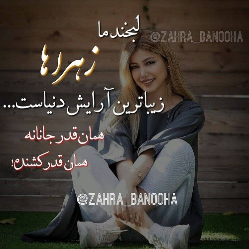 جمله های قشنگ برای تبریک تولد به دوستم زهرا