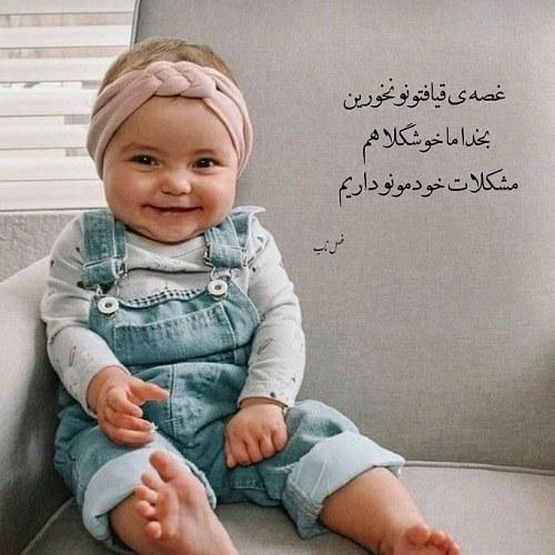 عکس نینی چشم رنگی ، عکس نوزاد خوشگل چشم رنگی