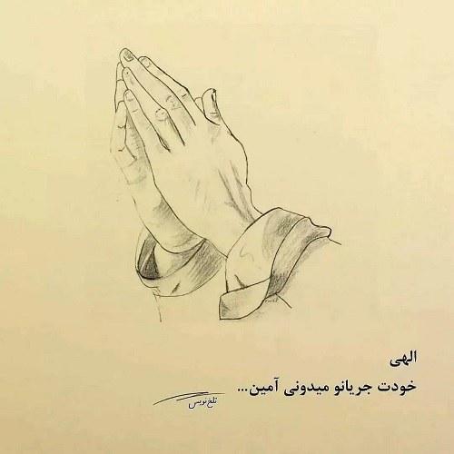 عکس نوشته خدایا خودت میدونی