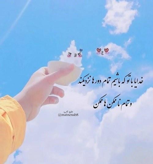 عکس نوشته خدایا تو با من باش