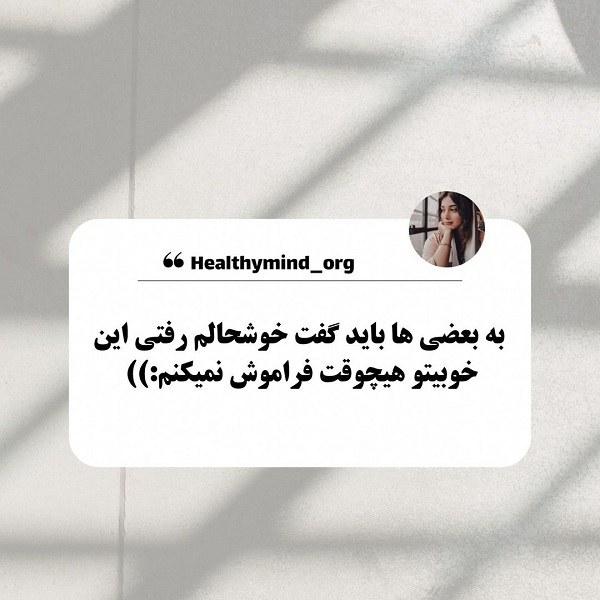 عکس نوشته به بعضیا باید گفت فازت چیه