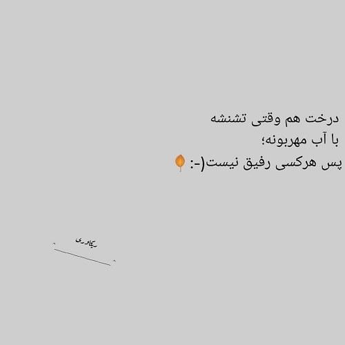 عکس پروفایل درباره بی وفایی دوست
