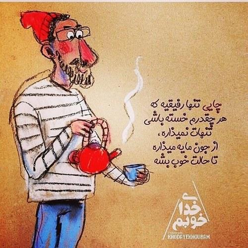 عکس نوشته بی وفایی رفیق