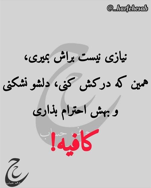 عکس نوشته تاوان دل شکستن برای وضعیت واتساپ