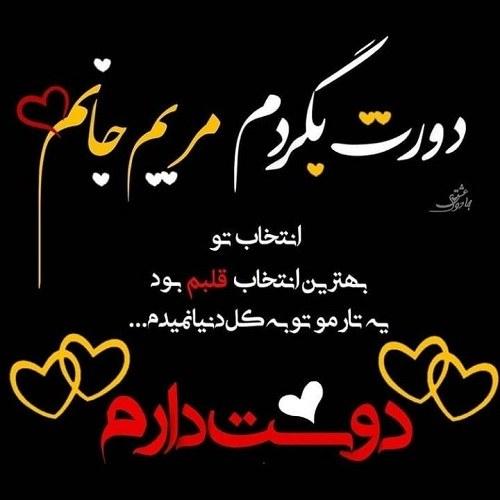 عکس نوشته عاشقانه علی و مریم