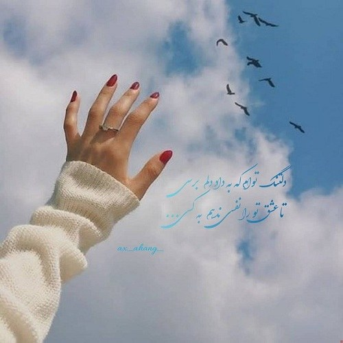 عکس نوشته زیبا و دلنشین