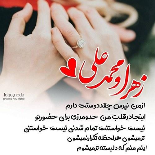 عکس اسم زهرا و محمدعلی عاشقانه قلبی