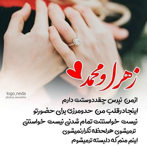 عکس عاشقانه اسم زهرا و محمد