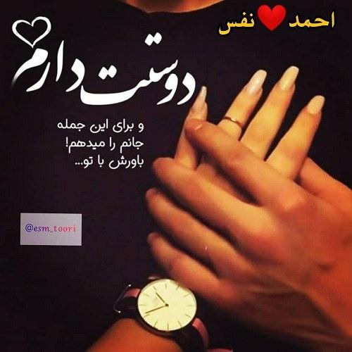 عکس اسم دونفره احمد و نفس
