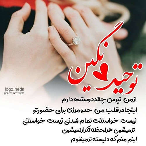 عکس اسم توحید و نگین