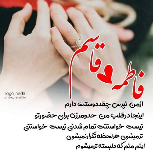 عکس اسم فاطمه و قاسم
