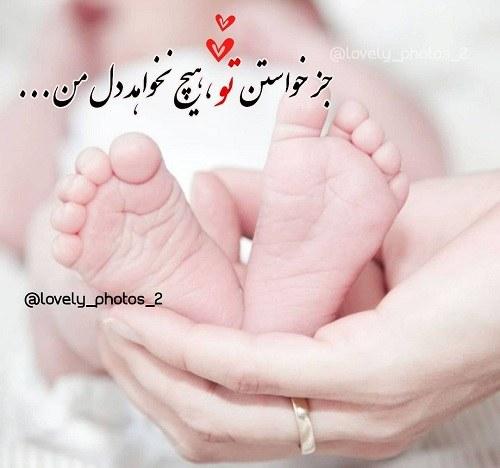 خدایا نگهدار فرزندانم باش ، پروفایل خدایا تقدیر فرزندانم را زیبا بنویس
