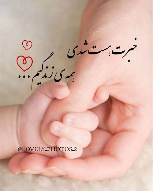 متن در مورد فرزند ، عشق به فرزند ، متن دخترم همه زندگیمه