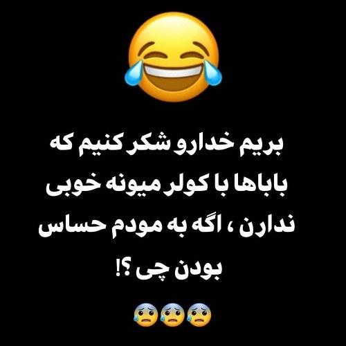 عکس نوشته خنده دار جدید ، متن خنده دار برای وضعیت واتساپ