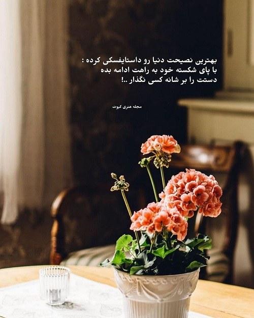 متن نوشته خودم را دوست دارم ، متن درباره دوست داشتن خودمان
