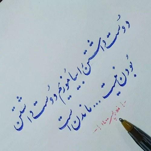 عکس نوشته عاشقانه خوشنویسی با خودکار