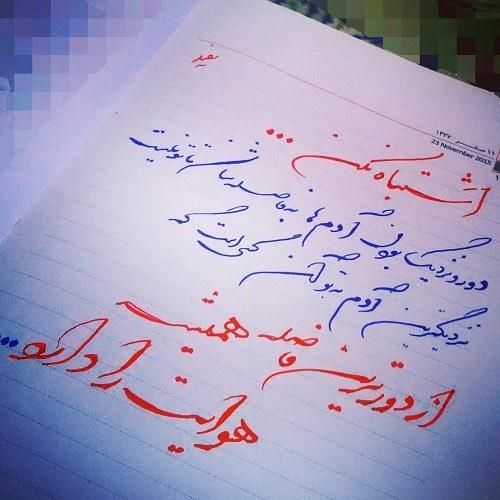 عکسهای قشنگ خوشنویسی با خودکار