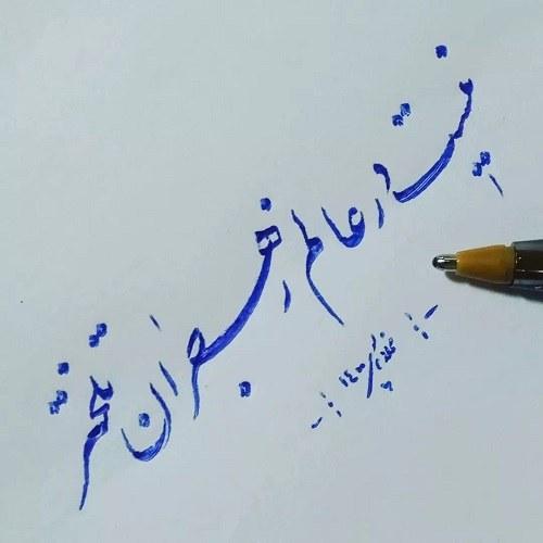 عکس نوشته خوشنویسی با خودکار برای وضعیت واتساپ