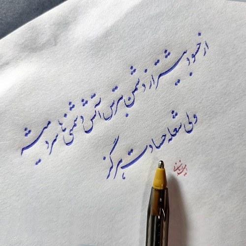 شعر نوشته نستعلیق ، نمونه خط تحریری با خودکار