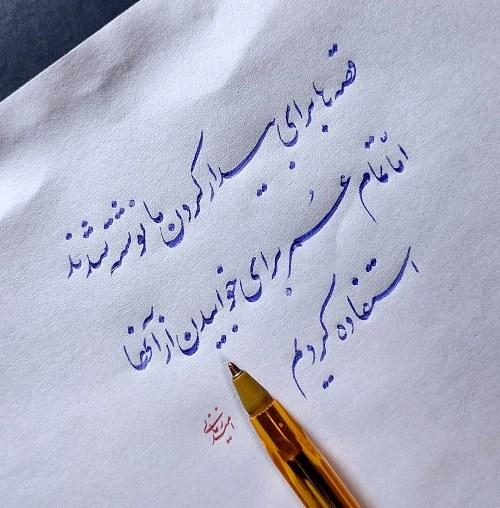 عکس قلم و کاغذ برای پروفایل ، خوش خط نویس فارسی