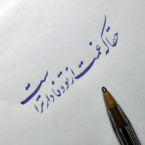 عکس نوشته با خودکار روی کاغذ ، متن برای تمرین دست خط