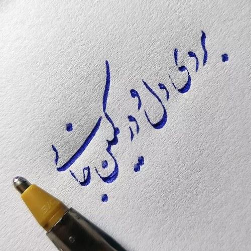 خطاطی های زیبا ، عکس نوشته خودکاری مفهومی