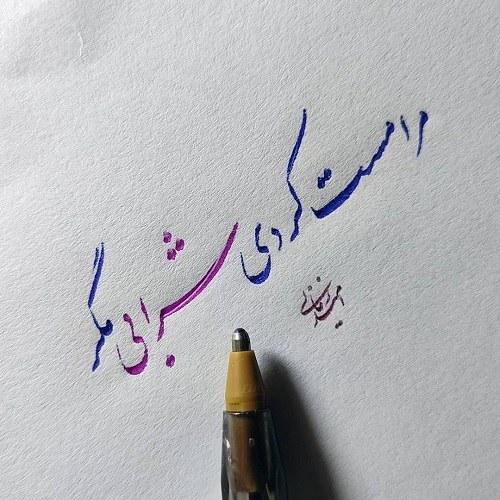 متن خوشنویسی عاشقانه ، متن خوشنویسی با خودکار