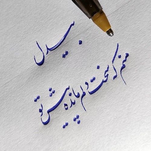 متن زیبا برای خوشنویسی با خودکار ، عکس نوشته با خط زیبا