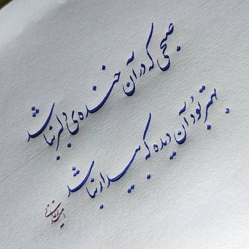 دست نوشته های زیبا با خودکار ، پروفایل تلخ نویس