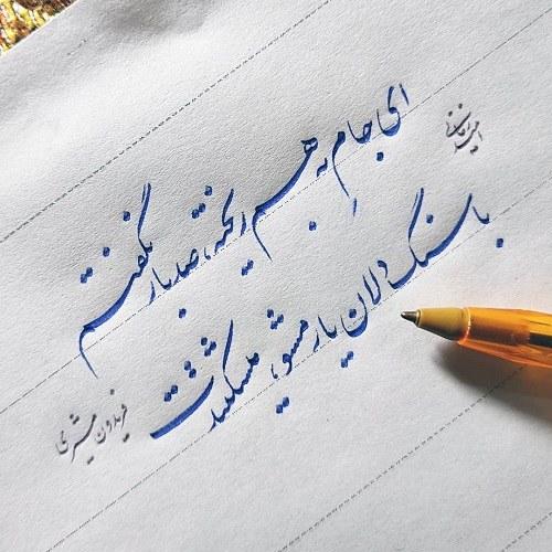 شعر خوشنویسی با خودکار ، جمله برای خوشنویسی