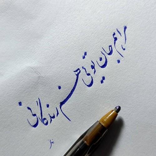 خودکار نوشته های زیبا ، عکس خوشنویسی ساده