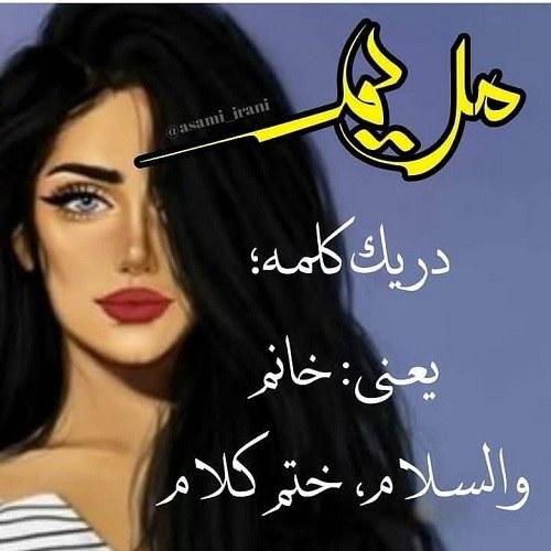 پروفایل اسم مریم و سعید ، مریم و امیر ، مریم و مجید