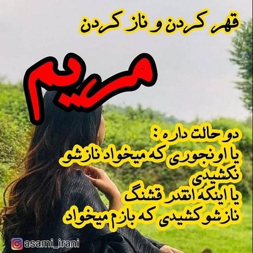 تصاویر اسم مریم و محمد ، مریم و عباس ، مریم و رضا ، مریم و حسین