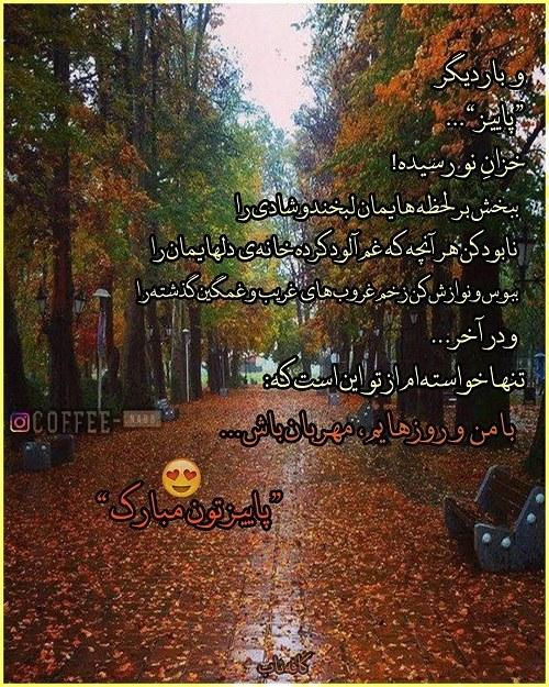 عکس نوشته شروع شدن پاییز و مهربان بودن