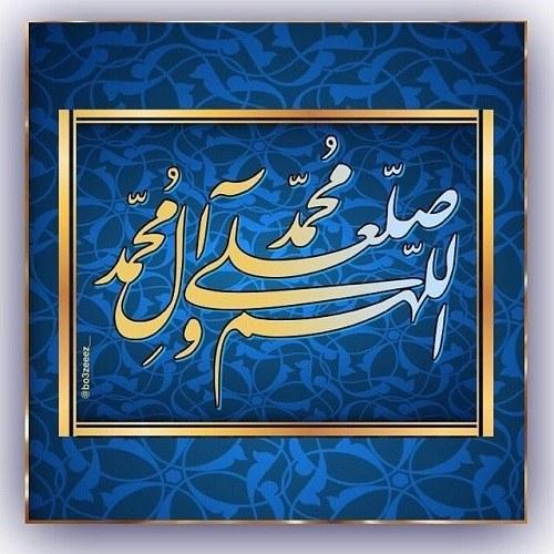 پروفایل زیباترین عکس صلوات ، اللهم صل علی محمد و آل محمد با فونت زیبا