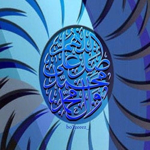 عکس پروفایل صلوات زیبا ، عکس صلوات ، پروفایل اللهم صل علی محمد و آل محمد