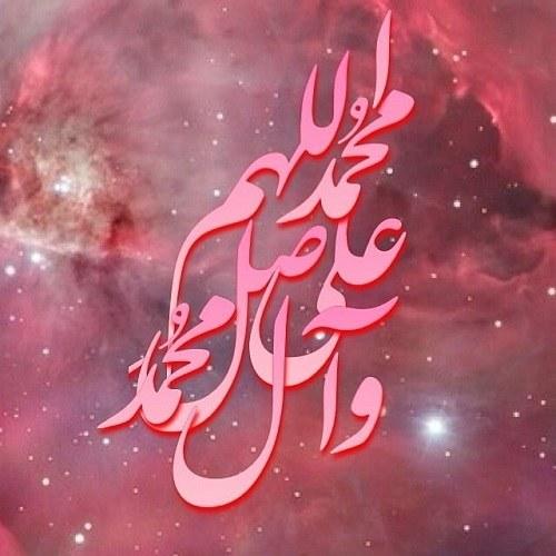عکس نوشته اللهم صل علی محمد و آل محمد و عجل فرجهم