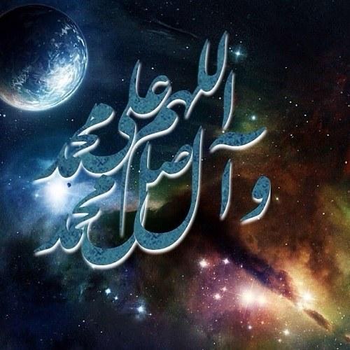 گالری عکس صلوات ، سلام و صلوات بر محمد و آل محمد