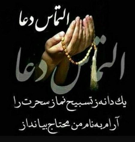 عکس شب قدر التماس دعا
