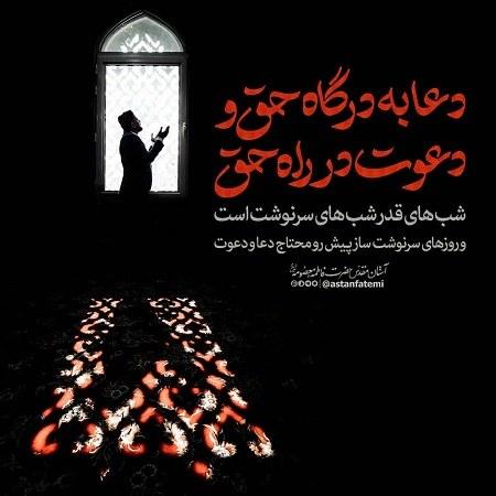 عکس های التماس دعا در شب قدر