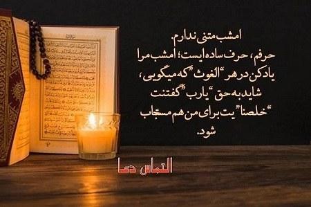 عکس التماس دعا برای دیگران در شب قدر