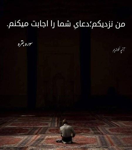 آلبوم تصاویر شب قدر برای وضعیت واتساپ