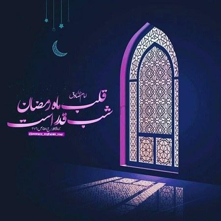 عکس شب قدر و شهادت امام علی برای وضعیت واتساپ