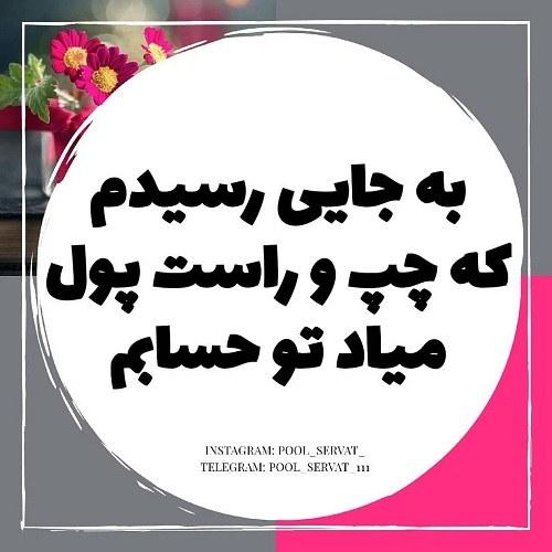 عکس نوشته انگیزشی ثروت + جملات کوتاه