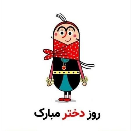 عکس نوشته نقاشی روز دختر مبارک