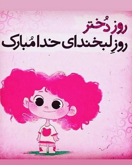 عکس نوشته فانتزی روز دختر برای وضعیت واتساپ