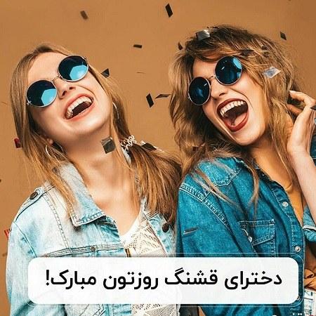 عکس نوشته دخترای قشنگ روزتون مبارک