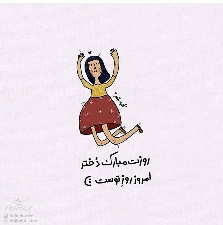 عکس تبریک روز دختر کارتونی